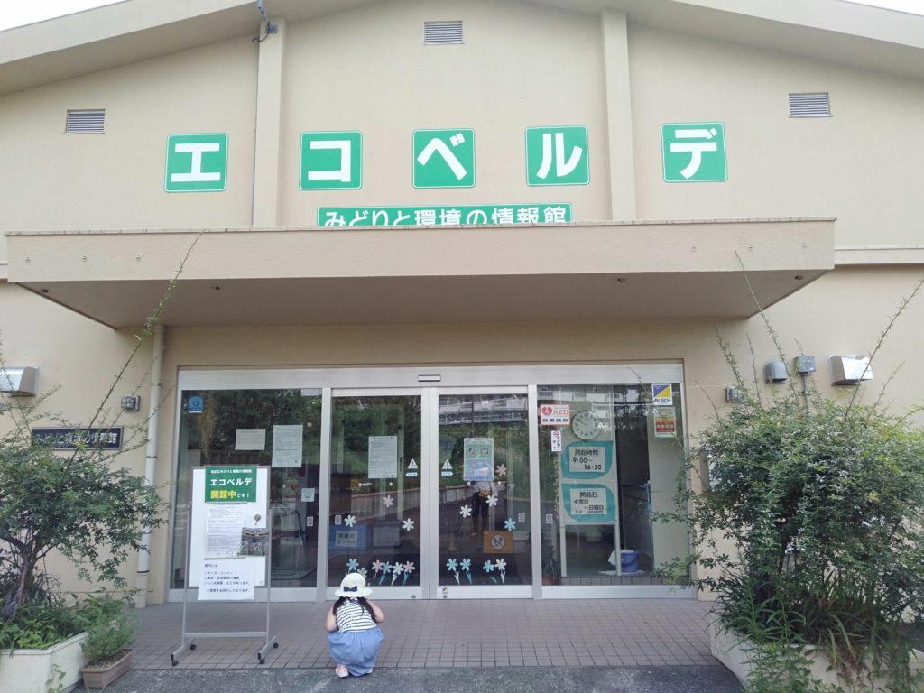 【北区】みどりと環境の情報館エコベルデ