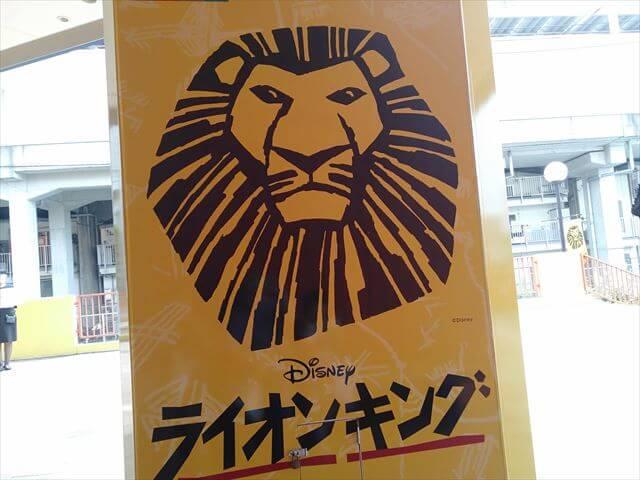 【品川区】四季劇場 夏 ライオンキングのチケット・上映時間・予約方法は?