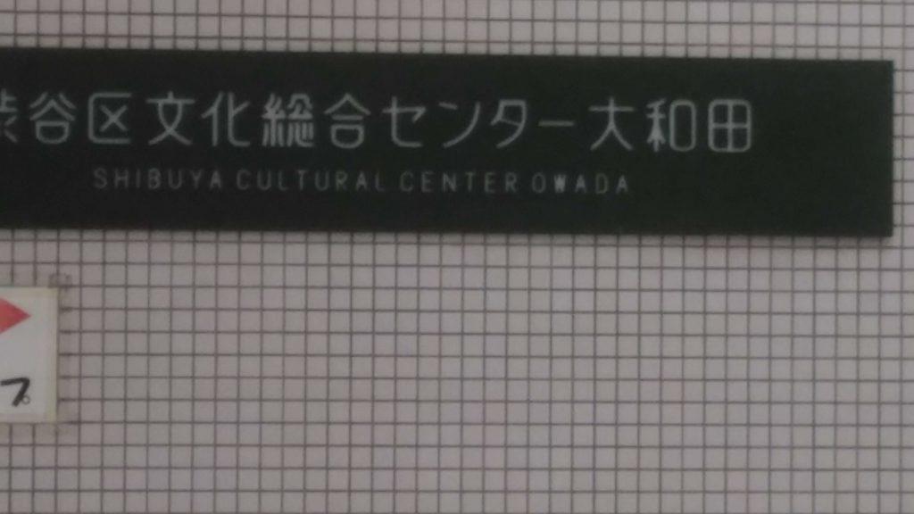 【渋谷区】渋谷区文化総合センター大和田のアクセスとさくらホールとは?