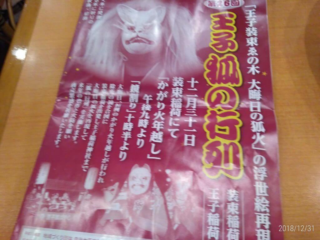 【北区】王子稲荷神社~王子の狐の行列でメイクした!
