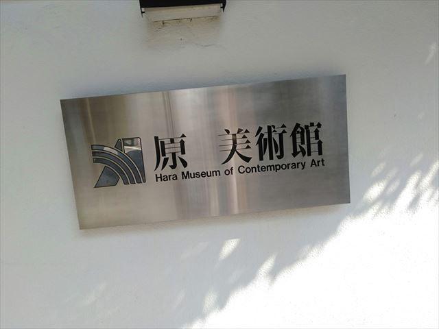 【品川区】2020年に取り壊しの原美術館に子供と行ってきました♡