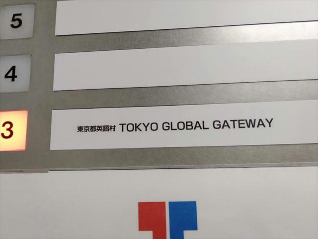 【江東区】TGG (Tokyo Global Gateway)に6歳の子供と行ってきたよ!