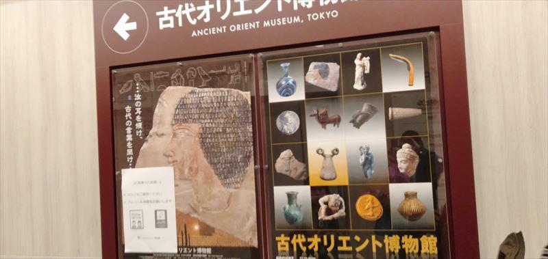 【豊島区】古代オリエント博物館でミイラ・楔形文字♡入館料・広さ・アクセスと感想