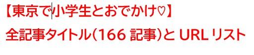 【東京で小学生とおでかけ♡】全記事タイトル(166記事)とURLリスト