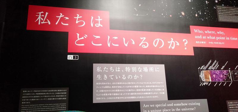 【文京区】TeNQ宇宙ミュージアムの混雑・時間・アクセス・チケット・割引・感想