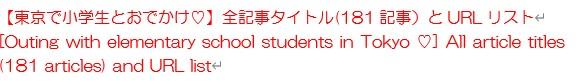 【東京で小学生とおでかけ♡】全記事タイトル(181記事)とURLリスト