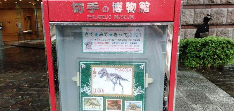【豊島区】目白の切手の博物館のイベントと見どころと口コミと切手販売